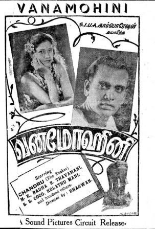 Vanamohini_1941 (2)
